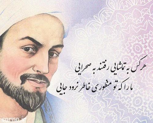 برنامه اشعار سعدی دانلود